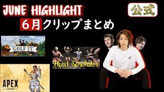 June Stream Highlights #【SHAKA】