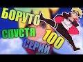 100 серия наруто шипуден