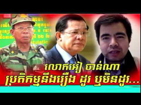 Cambodia Radio News: VOA Voice of Amarica Radio Khmer Morning Tuesday 05/16/2017