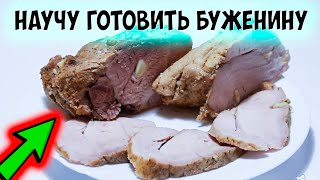 Буженина из свинины по-домашнему. Сочный и вкусный рецепт в духовке.