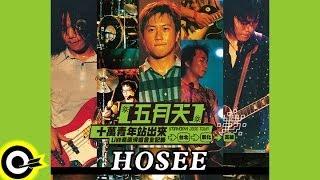 HOSEE-十萬青年站出來LIVE巡迴演唱會全紀錄 (官方完整版LIVE)