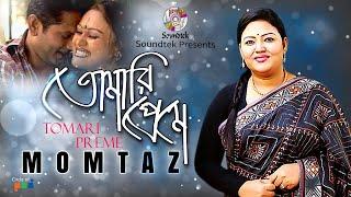 Tomari Preme - Momtaz   তোমারি প্রেমে   Bangla Video Song