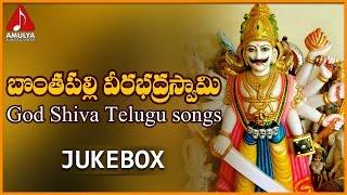 Lord Shiva Telugu Devotional Songs Jukebox | Bonthapally Veerabhadra Swamy Special Telangana Songs