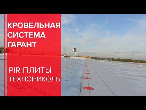 Монтаж плоской крыши с системой ТН-КРОВЛЯ Гарант