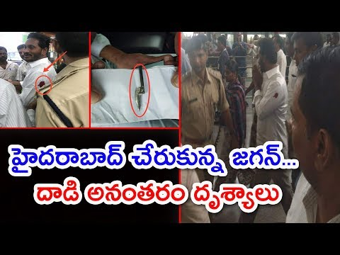 హైదరాబాద్ చేరుకున్న జగన్... దాడి అనంతరం దృశ్యాలు || Jagan reached Hyderabad || Nijam Media