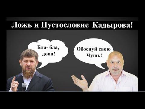 Жёстко стебать по закону героя России Кадырова за ложь!