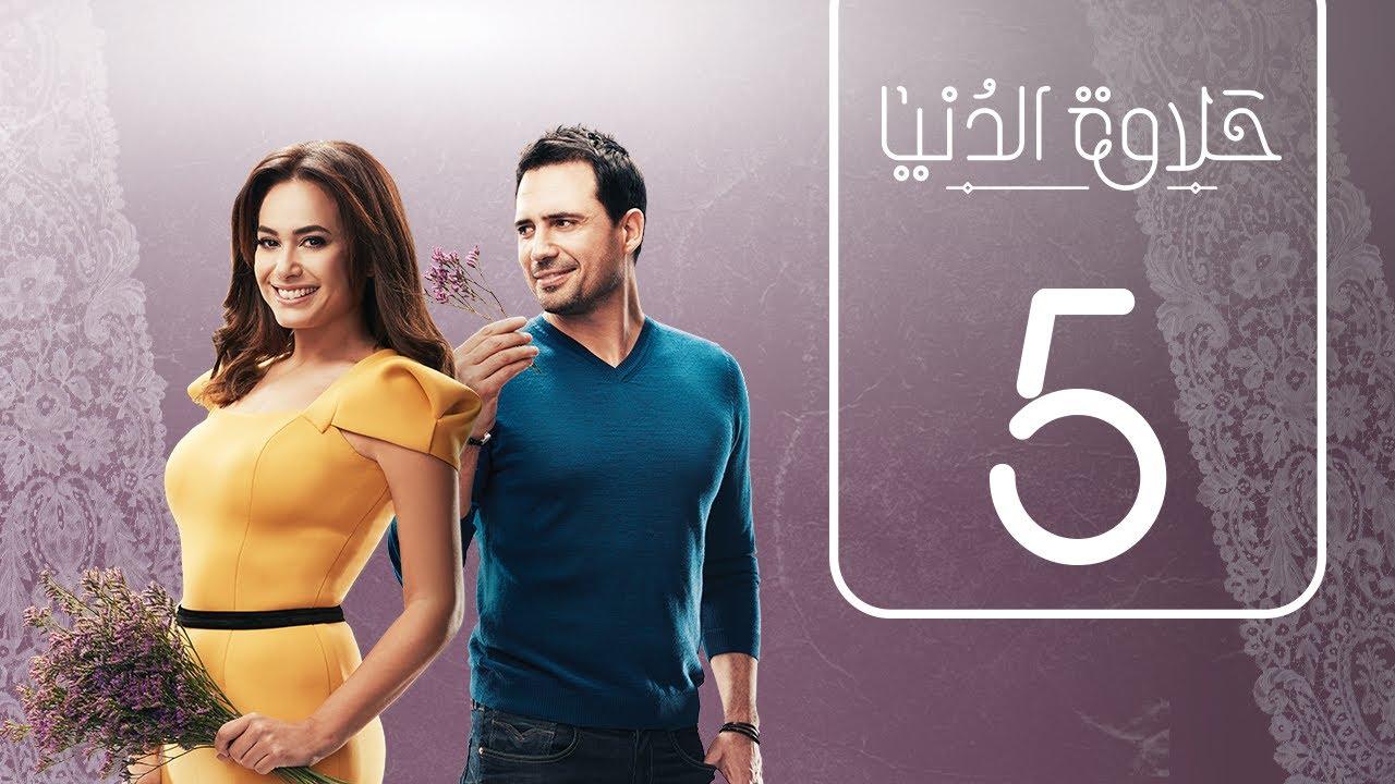 مسلسل حلاوة الدنيا | الحلقة الخامسة | Halawet Eldonia  .. Episode No. 05