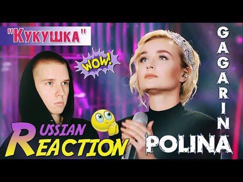 Polina Gagarina - Cuckoo (Полина Гагарина - Кукушка) / RUSSIAN REACTION