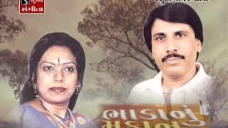 Aavo Kaya Dagino Dinanath No - Arvind Barot - Bhavna Rana - Bhadanu Makan