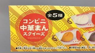 【スクイーズ】Chinese steamed buns Squeeze-コンビニ中華まんスクイーズ