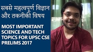 Most Important Science and Tech Topics for UPSC CSE Prelims 2017 by Deepanshu Singh