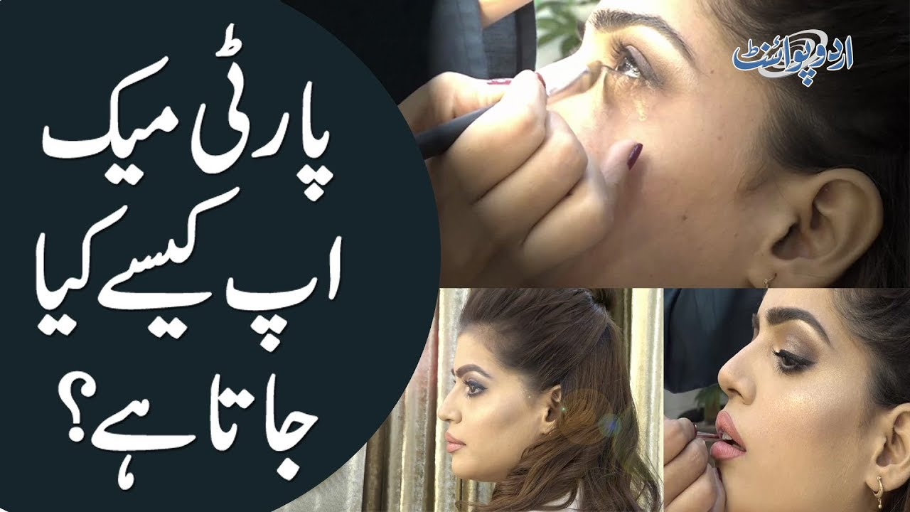 Best Makeup Tutorial In Pakistan  How To Do Makeup Step By Step?