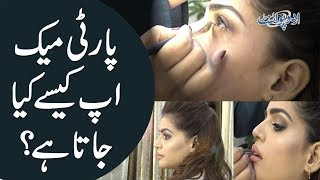 Best Makeup Tutorial In Pakistan | How To Do Makeup Step By Step?
