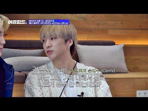 [강민수] 강승윤(Kang Seung Yoon)은 송민호(MINO)의 옷을 왜 따라 입는 걸까요? 어썸피드(awesomefeed) 11회