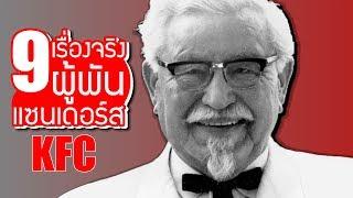 9 เรื่องจริงของ ผู้พันแซนเดอร์ (KFC) คนที่กำลังท้อต้องดู!! ~ by LUPAS