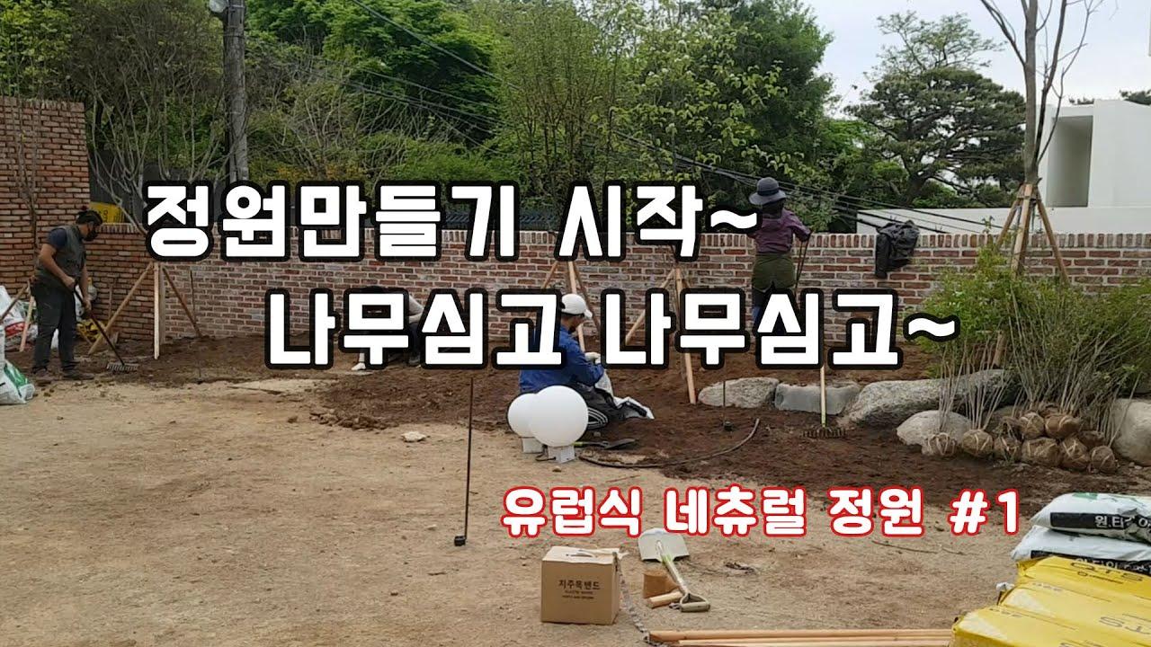 20일간의 정원시공 시작~   /조경/