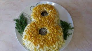 Салат на 8 МАРТА Праздничный салат рецепт Салат на праздничный стол Рецепт салата
