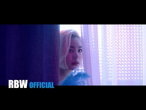[MV] 휘인(Whee In) – EASY (Feat. 식 케이)