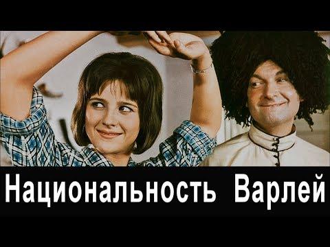 ✦ Кто по национальности ➤ Кавказская пленница ➤ Наталья Варлей