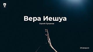 Вера Иешуа Сергей Лукьнов