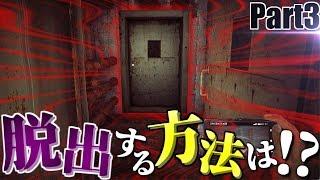 【実況】無限ループって怖くね??:Part3【ゲットイーブン】