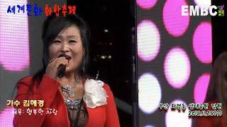 가수김혜경 - 행복한사랑  Kim Hye-Kyung -…