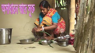 Rural Village Women Cooking #Very Tasty Sukto in Bengali Style #Indian Rural Women
