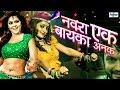 Navra Ek Bayka Anek - Marathi Tamasha | Loknatya Comedy 2016 | Marathi Natak Full Audio video