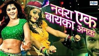 Navra Ek Bayka Anek - Marathi Tamasha   Loknaty...