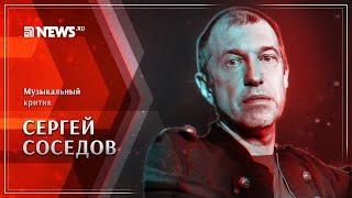 Сергей Соседов: итоги шоу-бизнеса в 2019 году