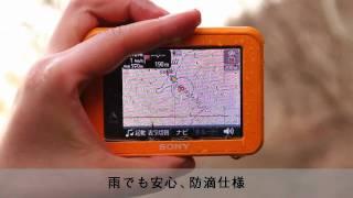 Sony nav-u NV-U37 車から降りて、山へ。アウトドア用GPS