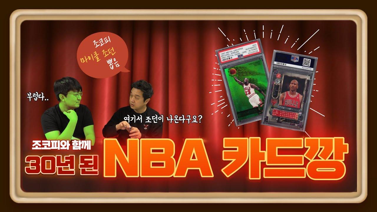 [NBA카드 2편] 두둥!!! 전설의 조던 카드 등장!!! 90년대 팩까기