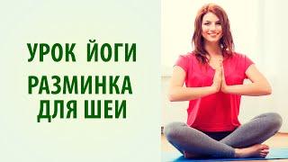 Йога для начинающих. Упражнения для шеи [Yogalife](Йога для начинающих http://antistress.hatha-yoga.com.ua - получи бесплатный видеотренинг + книгу Простые упражнения для..., 2014-10-13T08:08:41.000Z)
