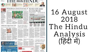 the hindu analysis in english