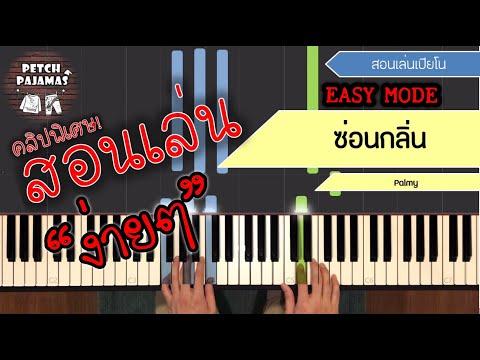 สอนเล่นเปียโนเพลง ซ่อนกลิ่น  Palmy  Easy Piano Tutorial ใคร ๆ ก็เล่นได้