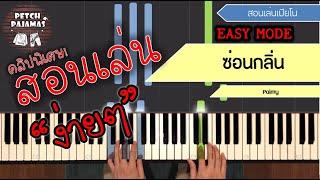 สอนเล่นเปียโนเพลง ซ่อนกลิ่น - Palmy - Easy Piano Tutorial ใคร ๆ ก็เล่นได้