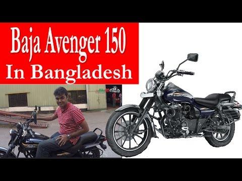 ✔✔Bajaj Avenger Street 150 Review➠➠Uttara Motors Introduce Bajaj Avenger 150 In Bangladesh