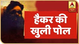 Self Proclaimed Hacker Syed Shuja's Claims Prove To Be FALSE | ABP News