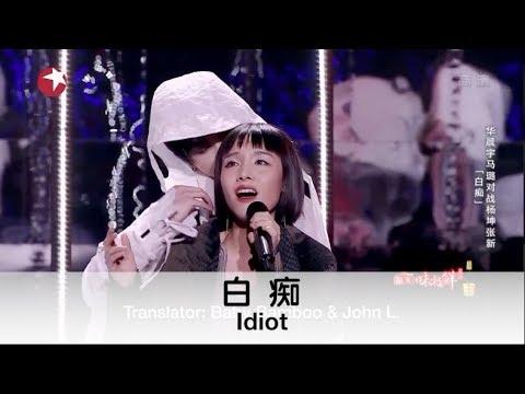 (Updated)(ENG SUB) Idiot by Ma Lu & Hua Chenyu 马璐华晨宇演绎巴洛克复调《白痴》