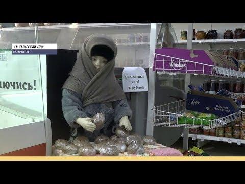 Мохсоголлохский хлебозавод организовал акцию «Блокадный хлеб»