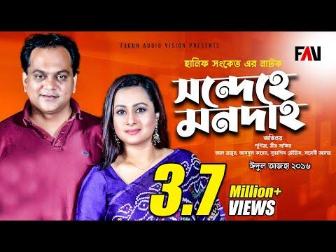 Hanif Sanket Natok - Sondehe Mondaho - সন্দেহে মনদাহ (2016) | Purnima | Mir Sabbir |