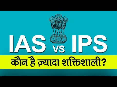 Who is more powerful IAS or IPS ?