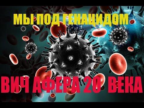ВИЧ не существует, Сазонова И.М  | Интересные Новости