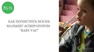 Аспиратор назальный детский Baby-Vac. Как почистить носик малышу?(Аспиратор для носа детский назальный Baby-Vac (Бейби-Вак) - это уникальный прибор, который позволит просто,..., 2013-06-26T10:03:32.000Z)