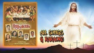 Divyaprakasham All Songs & Karaoke   Joy Maloth   Malayalam Christian devotional songs
