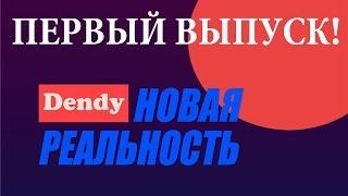 Новая Реальность (телеканал ОРТ),  пилотный выпуск.