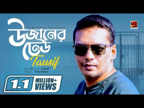 Bangla Hit Song 2018 | Uzaner Dheu | by Tausif | Lyrical Video | ☢☢ EXCLUSIVE ☢☢