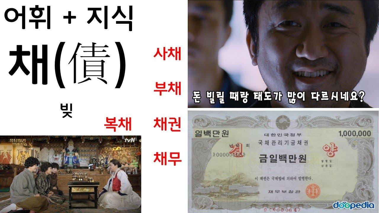 채(債) - 빚.(feat.채권,채무,복채,부채,사채) [한글 어휘]