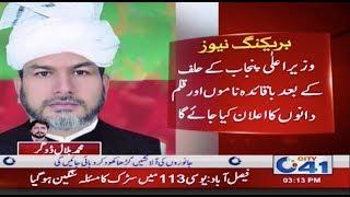 New Pakistan Main Punjab Kabeena Kay Naam Samnay A Gayee | City 41