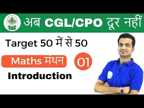 4:00 PM Maths मंथन by Naman Sir | Introduction |अब CGL/CPO दूर नहीं  I Day #01